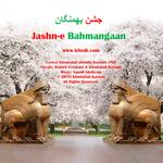 Jashn-e Bahmangaan by Khodadad (Khodi) Kaviani, Haideh Esfahani, and Saeed Shahram