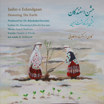 Esfandgann: The Festivals to Honor the Earth and All Women by Khodi Kaviani and Saeed Shahram